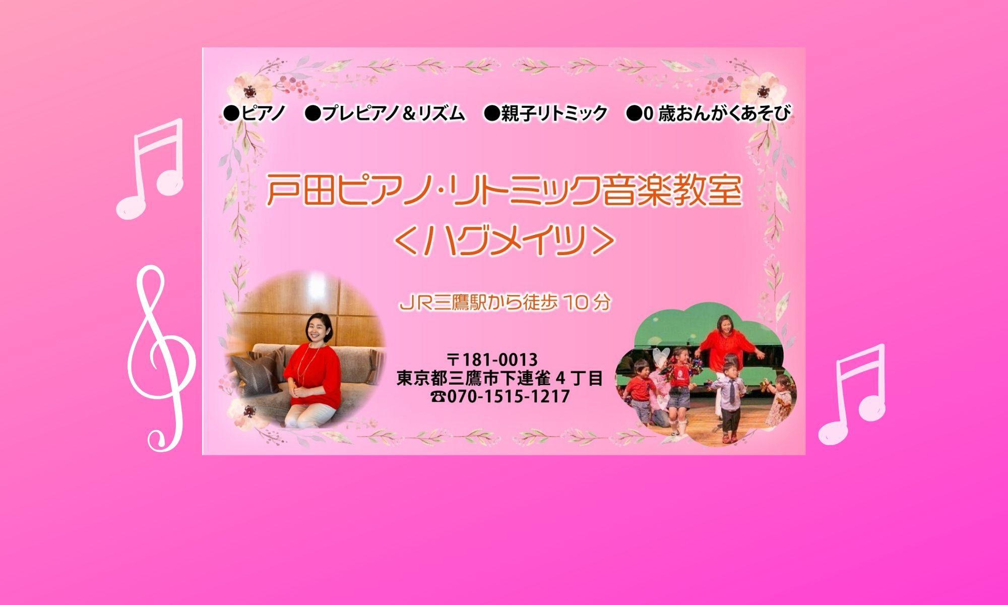 三鷹市 武蔵野市 戸田ピアノ・リトミック